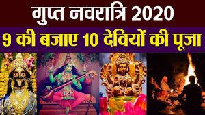 Gupt Navratri 2020 : गुप्त नवरात्रि 25 जनवरी ...