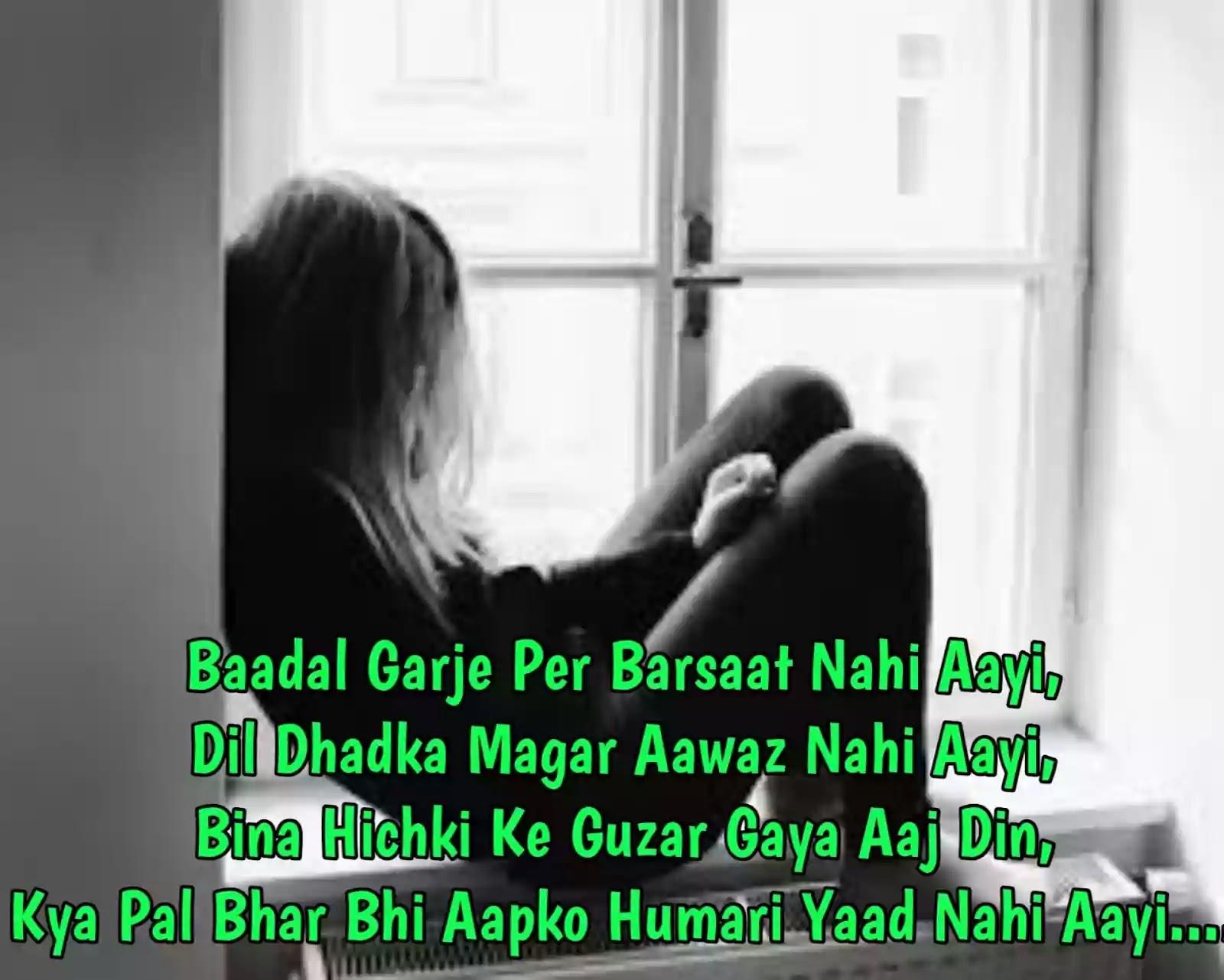 Yaad shayari download