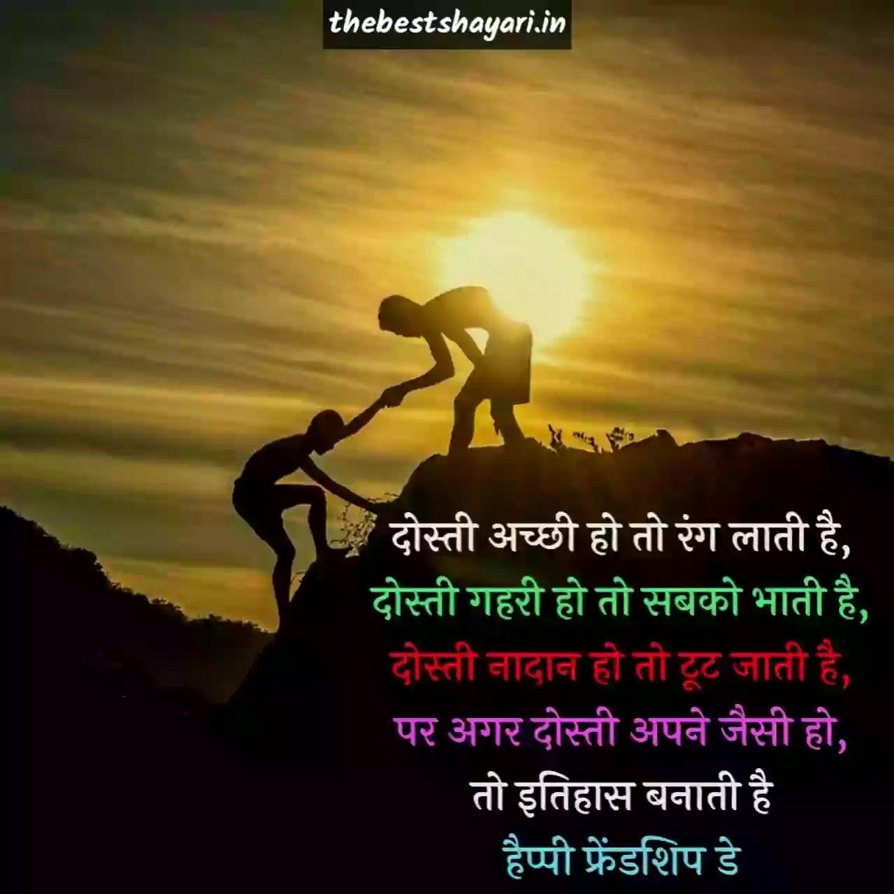 Friendship Day Hindi shayari