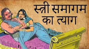 Image result for स्त्री से समागम