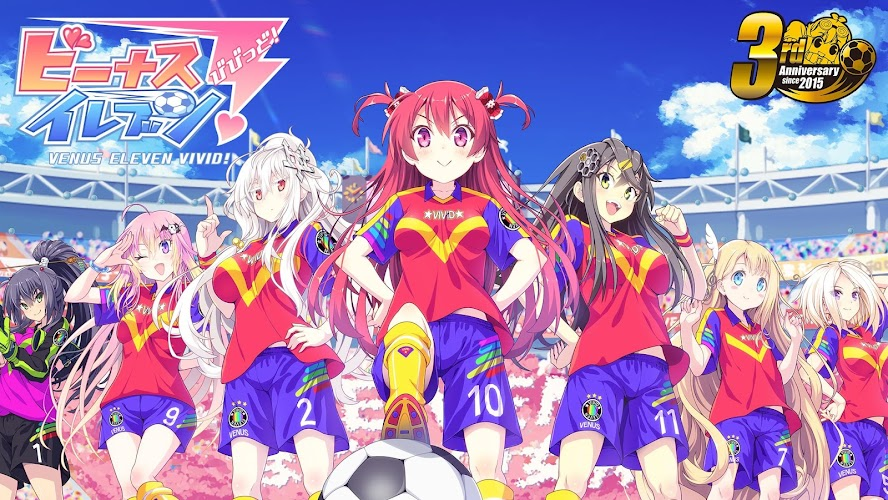 美少女育成 サッカーゲーム ビーナスイレブンびびっど!Screenshot 01