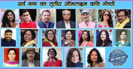 सर्व भाषा ट्रस्ट द्वारा ऑनलाइन कवि गोष्ठी का आयोजन