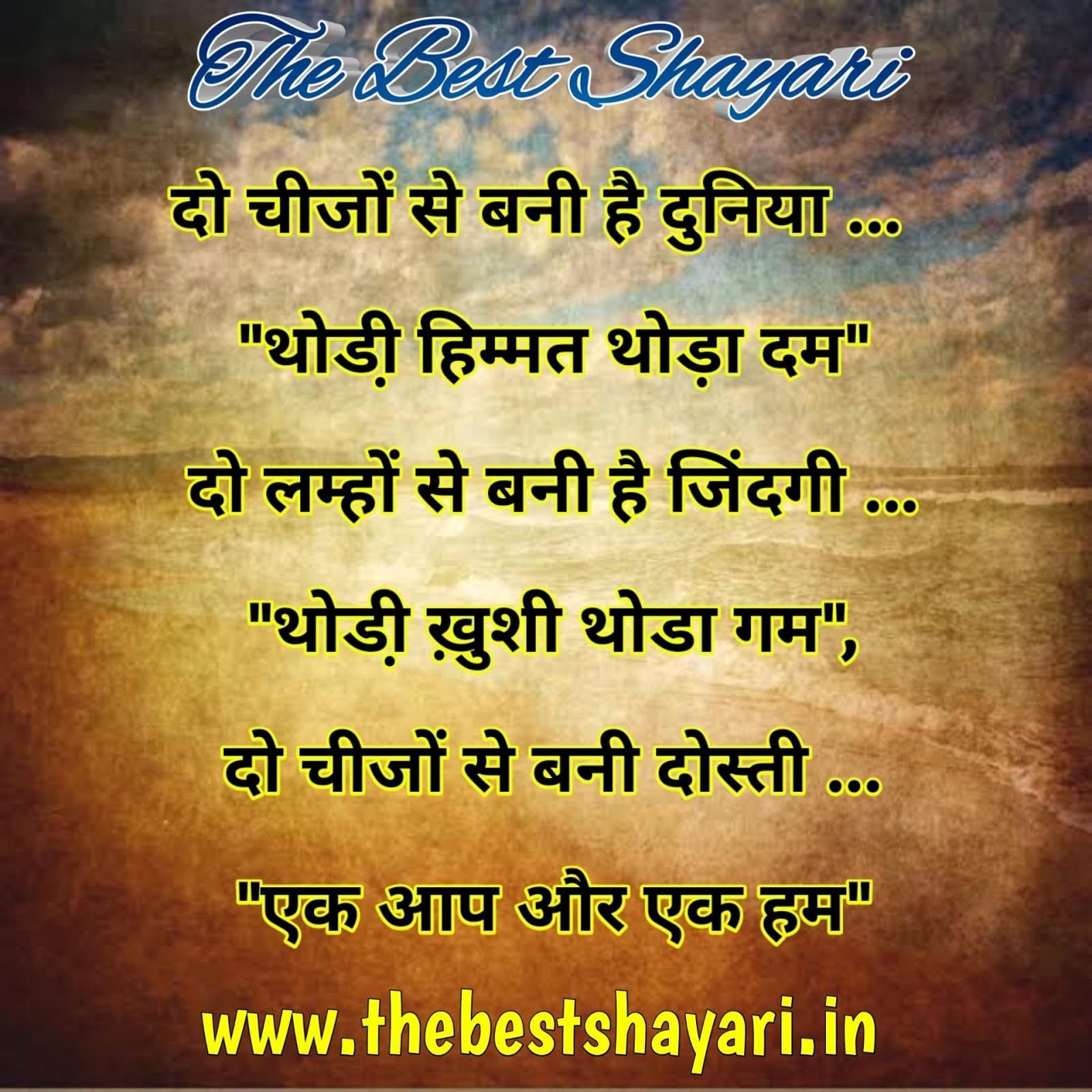 Shayari friends in Hindi