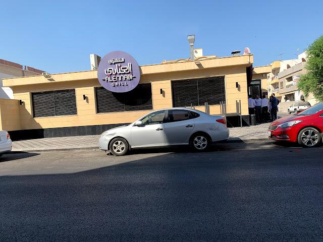 مطعم المشوى العنابي ( الاسعار + المنيو + الفروع )