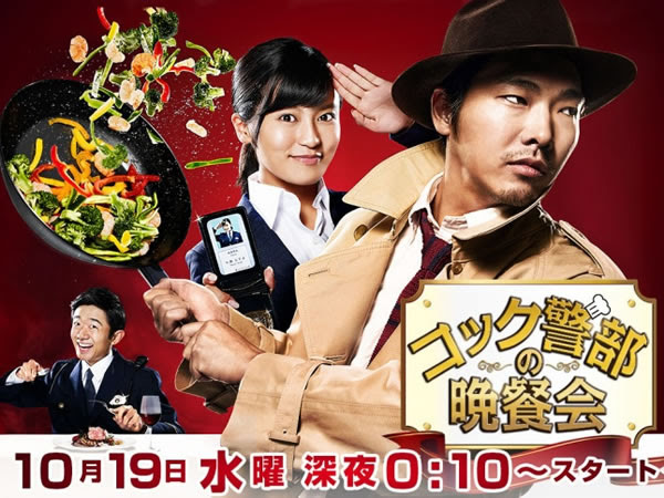 廚師警部的晚餐會 Cook Keibu no Bansankai