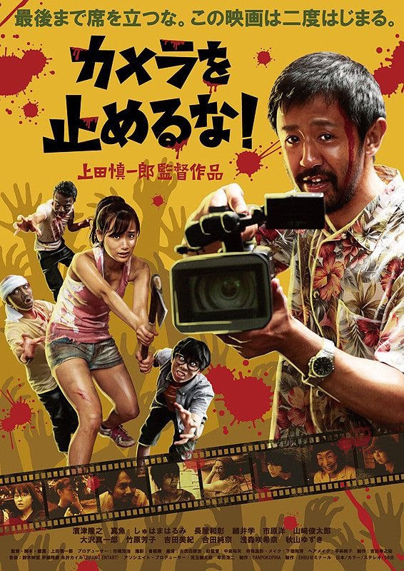 O Inesperado Blockbuster Japonês Chega Finalmente aos Cinemas Portugueses Este Sábado