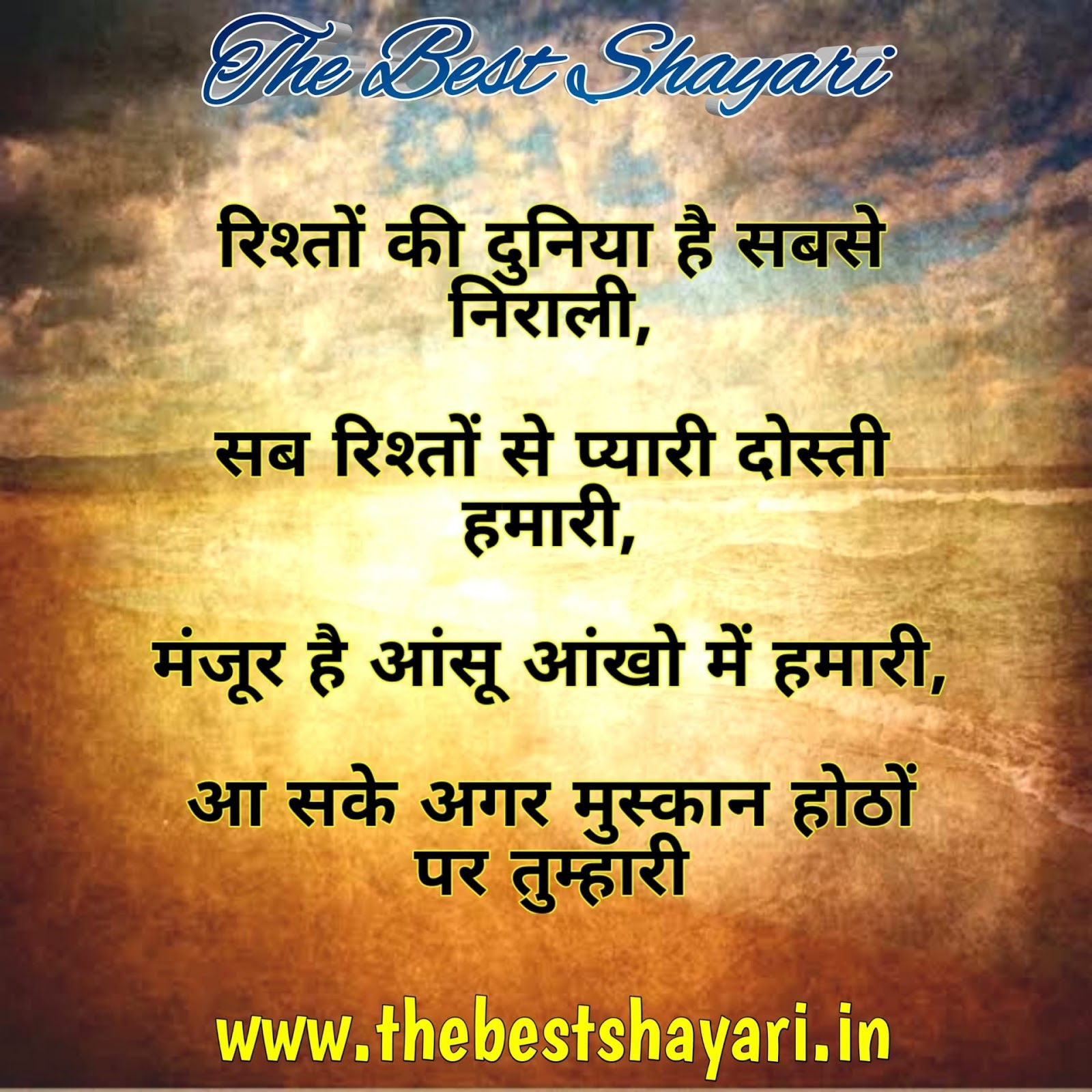Latest Friendship Shayari In Hindi 2019