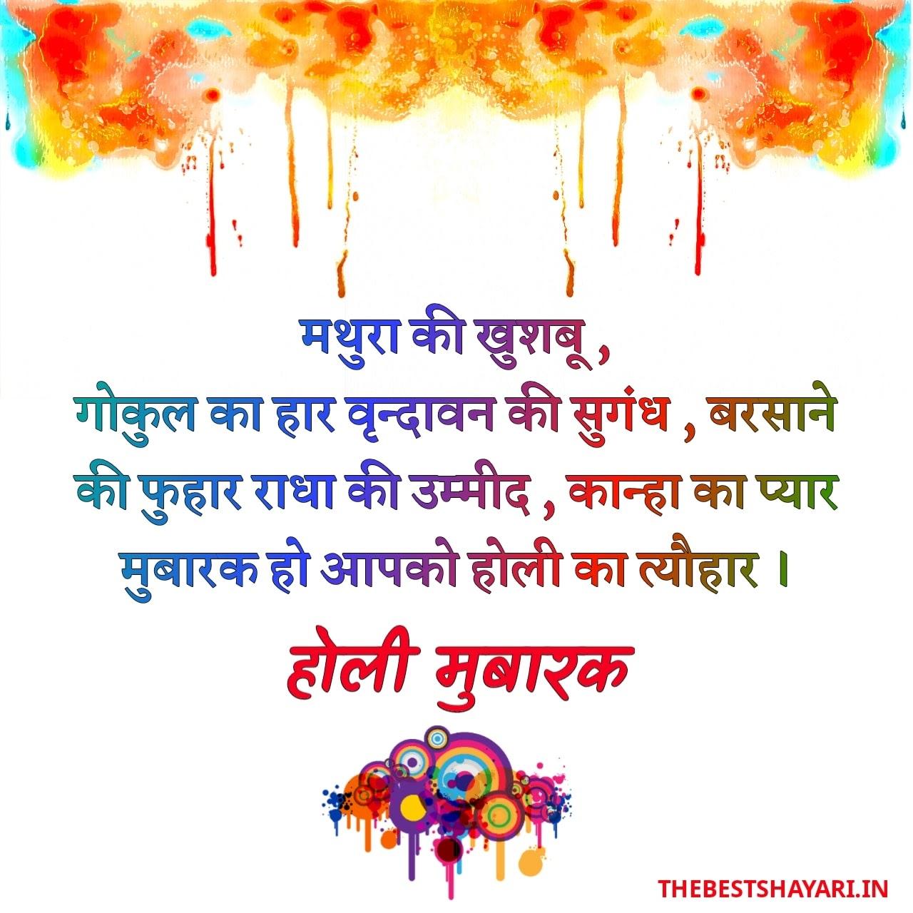 Holi images Hindi shayari 3