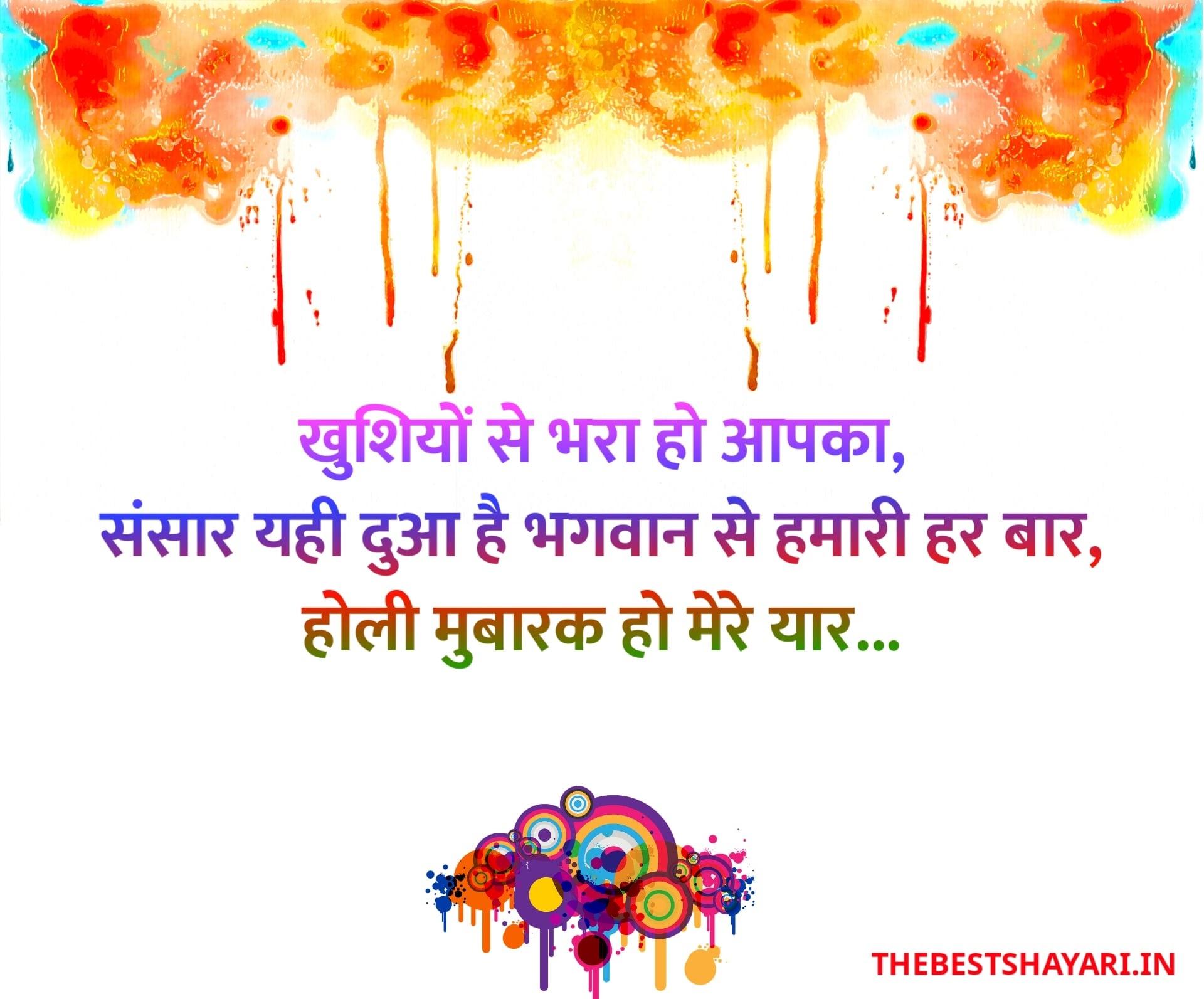 Holi shayari image 2