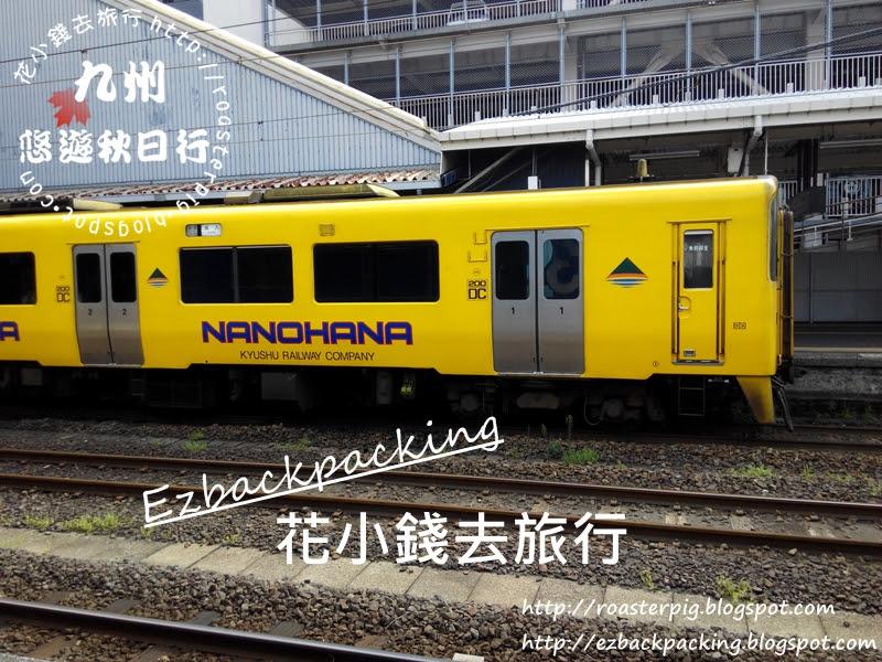 九州周遊券:旅名人の九州満喫きっぷ
