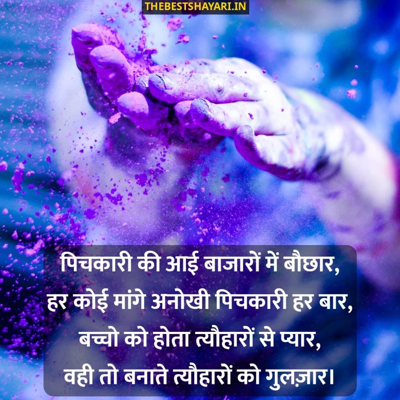 Holi shayari image 1