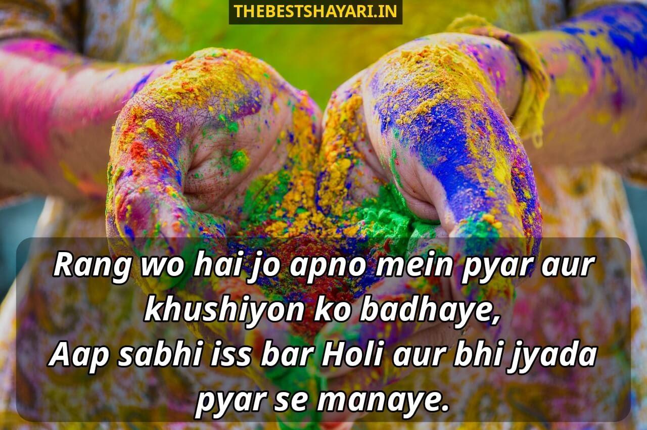 Holi shayari Hindi image
