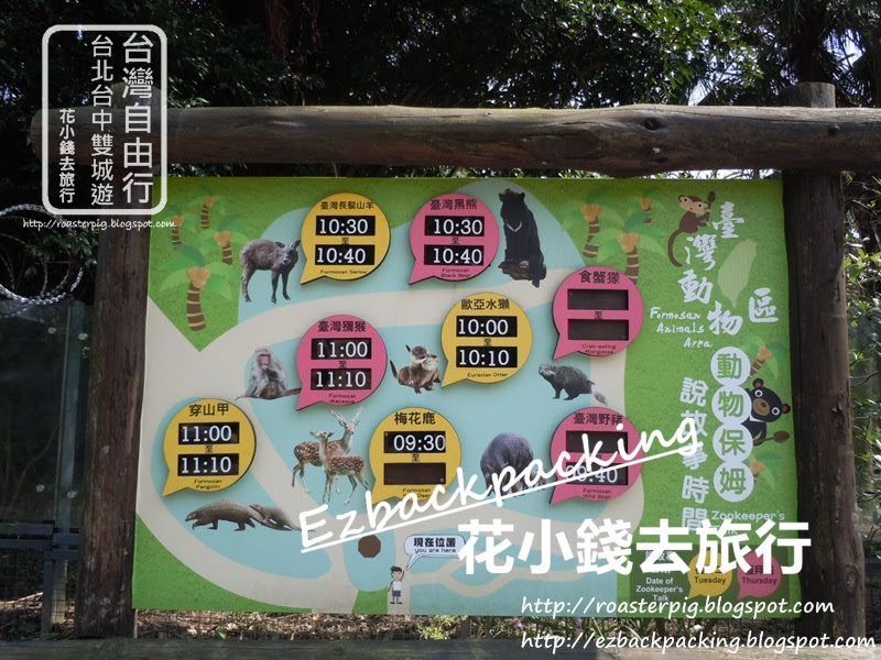 台北動物園活動:說故事時間