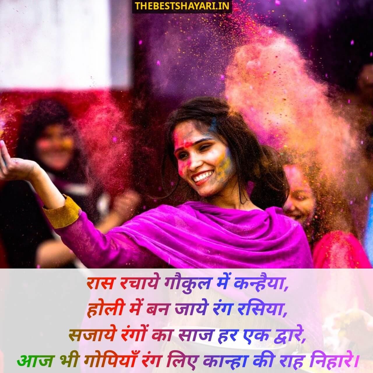 Holi images Hindi shayari 2