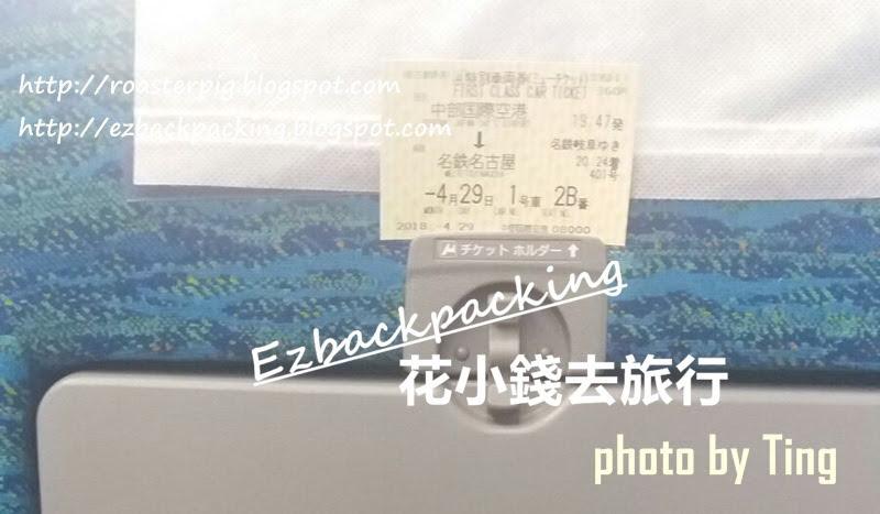 名古屋機場特急指定席乘車券