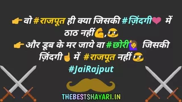 Rajput status image