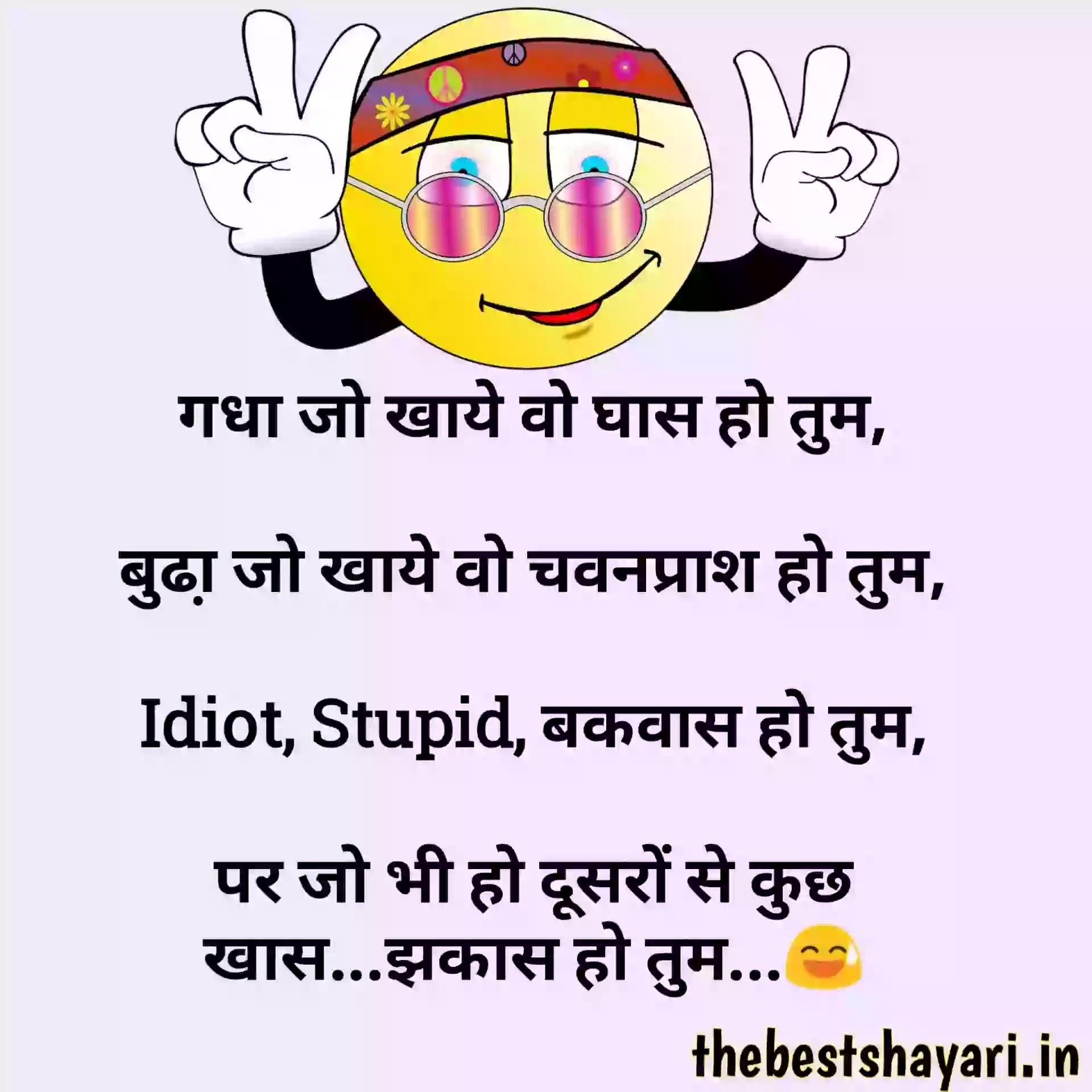 Hindi funny shayari on friendship
