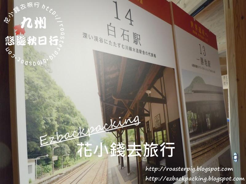 JR白石駅