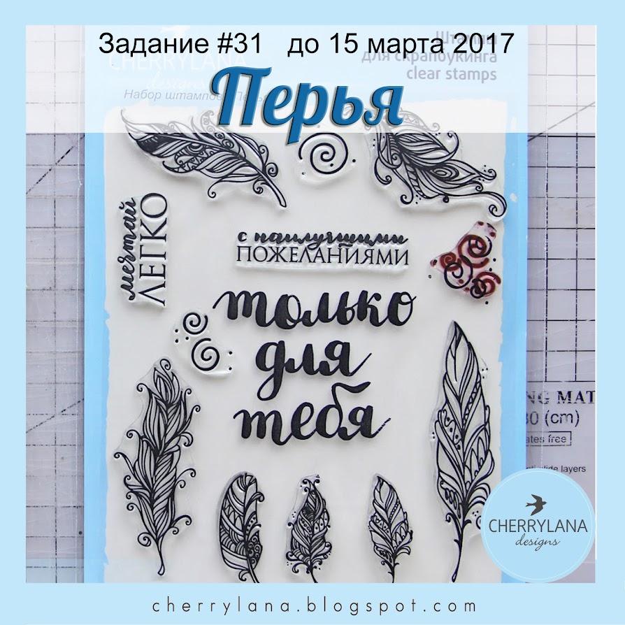 Итоги задания №31 - Перья