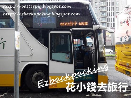 台中到日月潭巴士