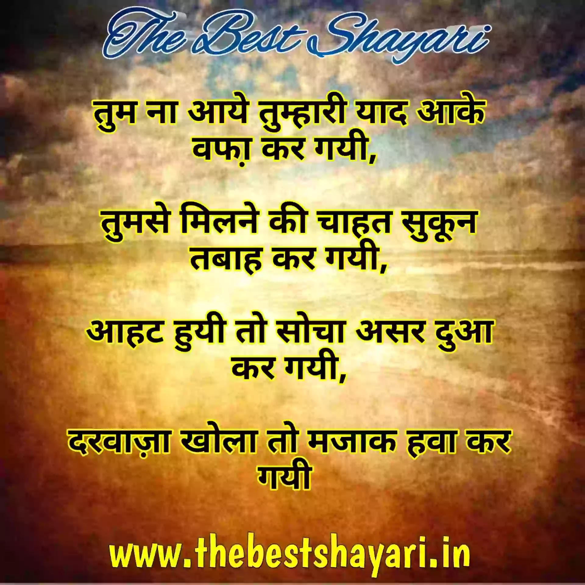 Hindi shayari yaad