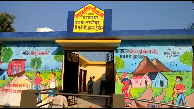 ग्राम प्रधान ने खाद गड्ढे की जमीन में करवाया सामुदायिक शौचालय का निर्माण, 95 प्रतिशत निर्माण कार्य पूर्ण पर भी सम्बन्धित विभाग के जिम्मेदारो को पता नही