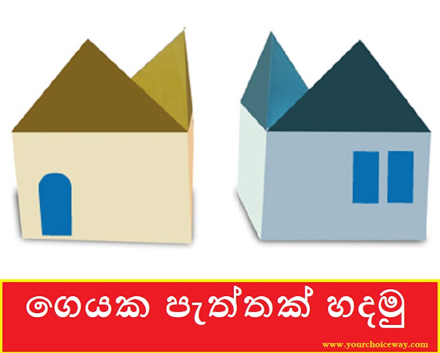 ගෙයක පැත්තක් හදමු (Origami House Of Conner) - Your Choice Way