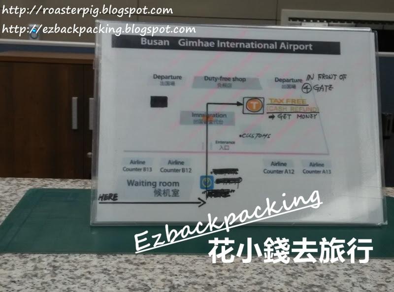 釜山機場退稅櫃台