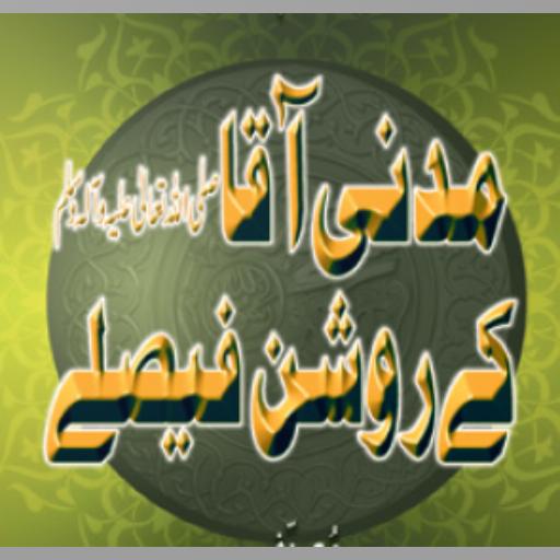 Madani Aaqa kay Roshan Faislay || Islami Faisley
