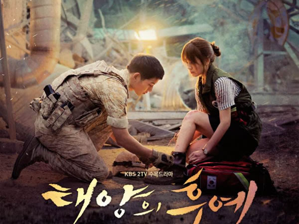 太陽的後裔 Descendants of the Sun
