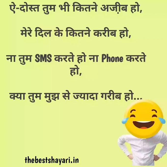 2021 Most Funny Shayari on Dost in Hindi And English
