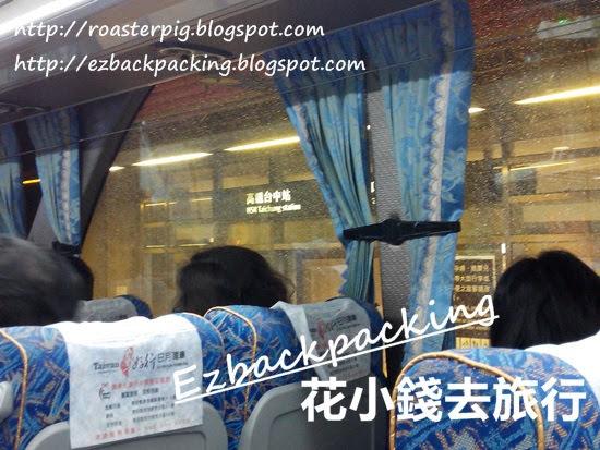 台灣好行日月潭線巴士