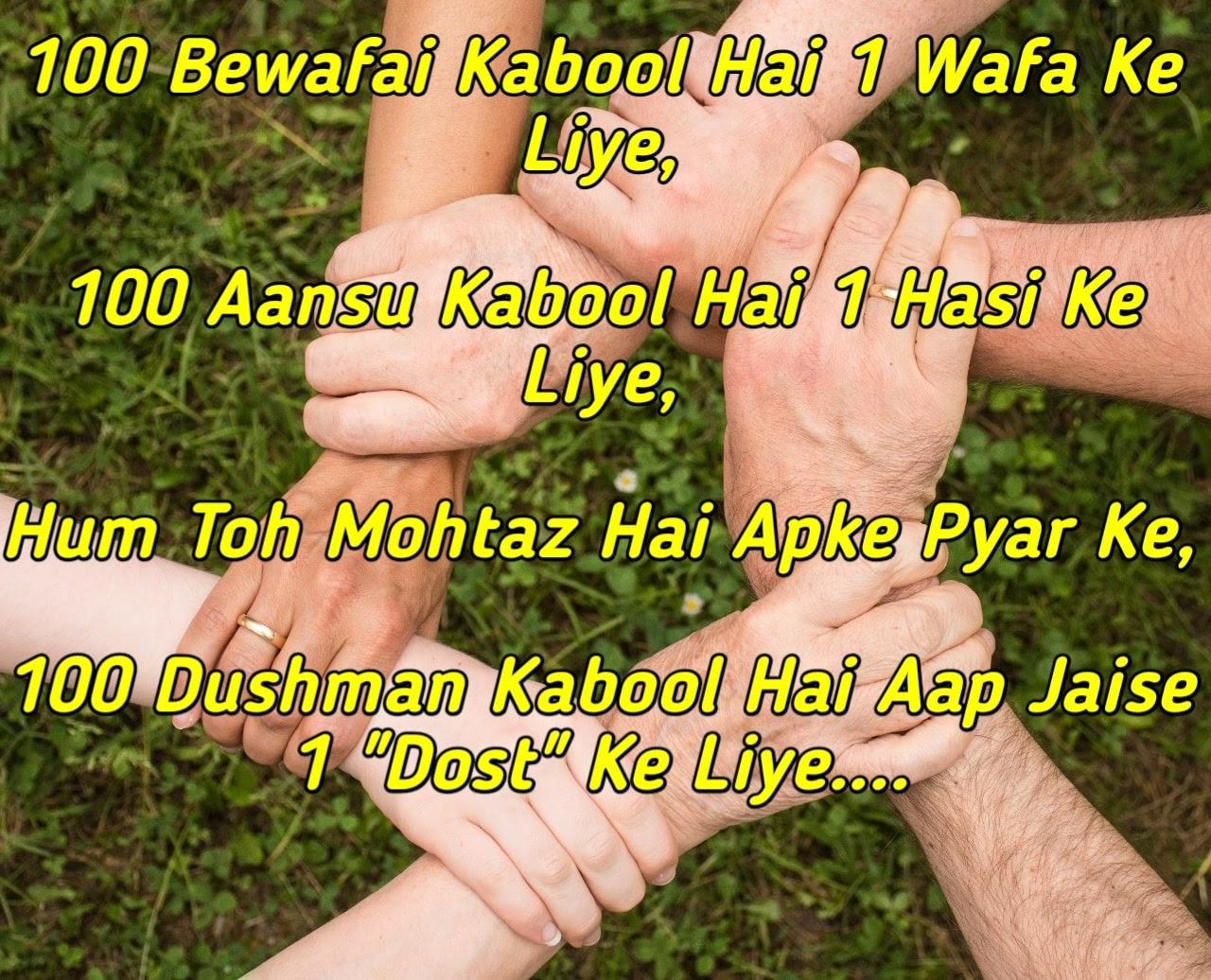 Awesome dosti shayri in Hindi