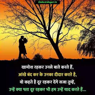 Shayari in Hindi love romantic