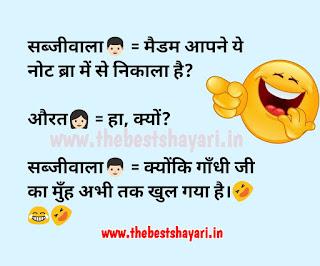 naughty jokes in Hindi
