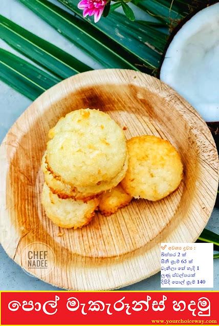 පොල් මැකැරූන්ස් හදමු  (Coconut Macaroon Hadamu) - Your Choice Way