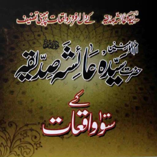 Hazrat Sayyedatuna Aisha Siddiqa Ke 100 Waqiaat
