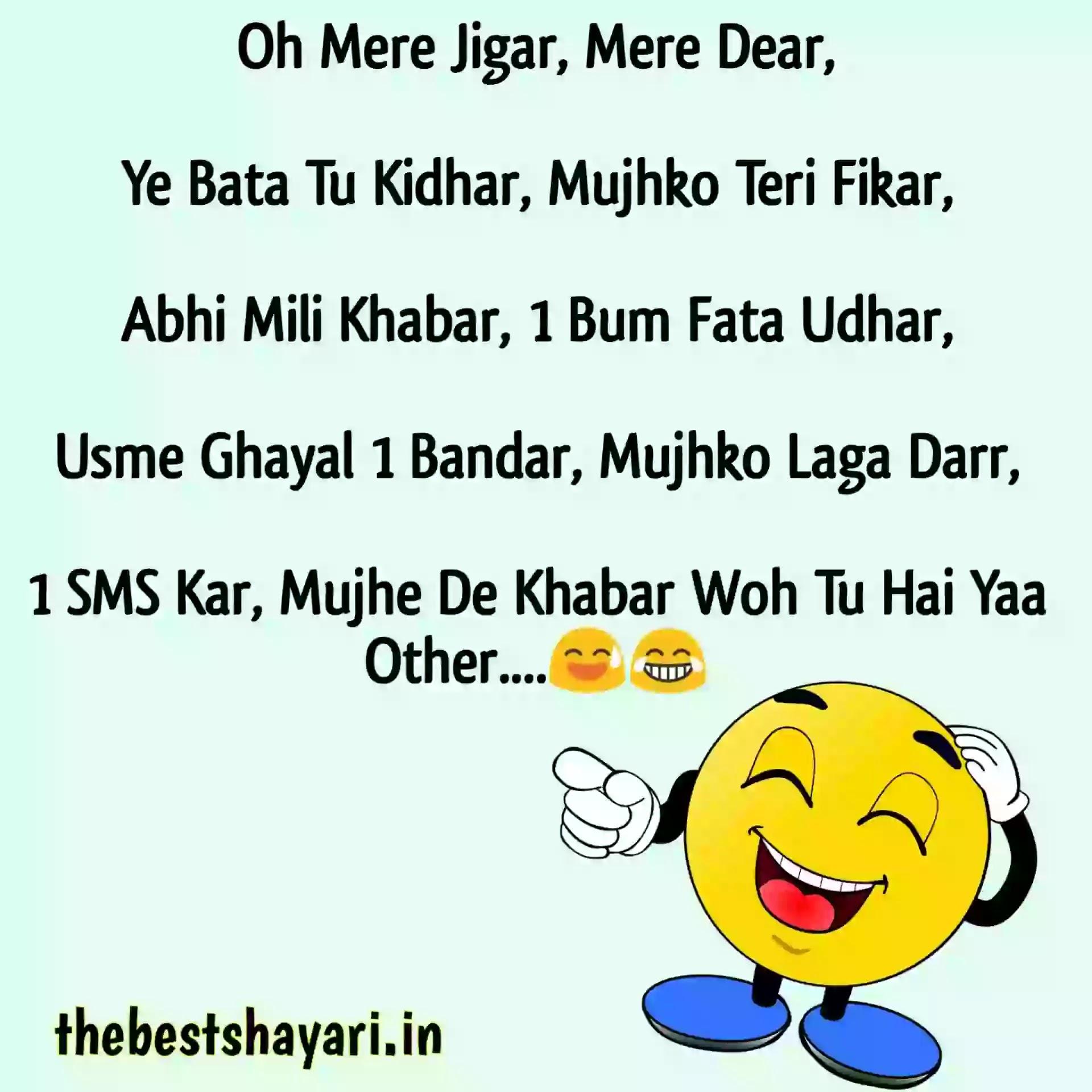 Funny shayari in dost in Hindi and English
