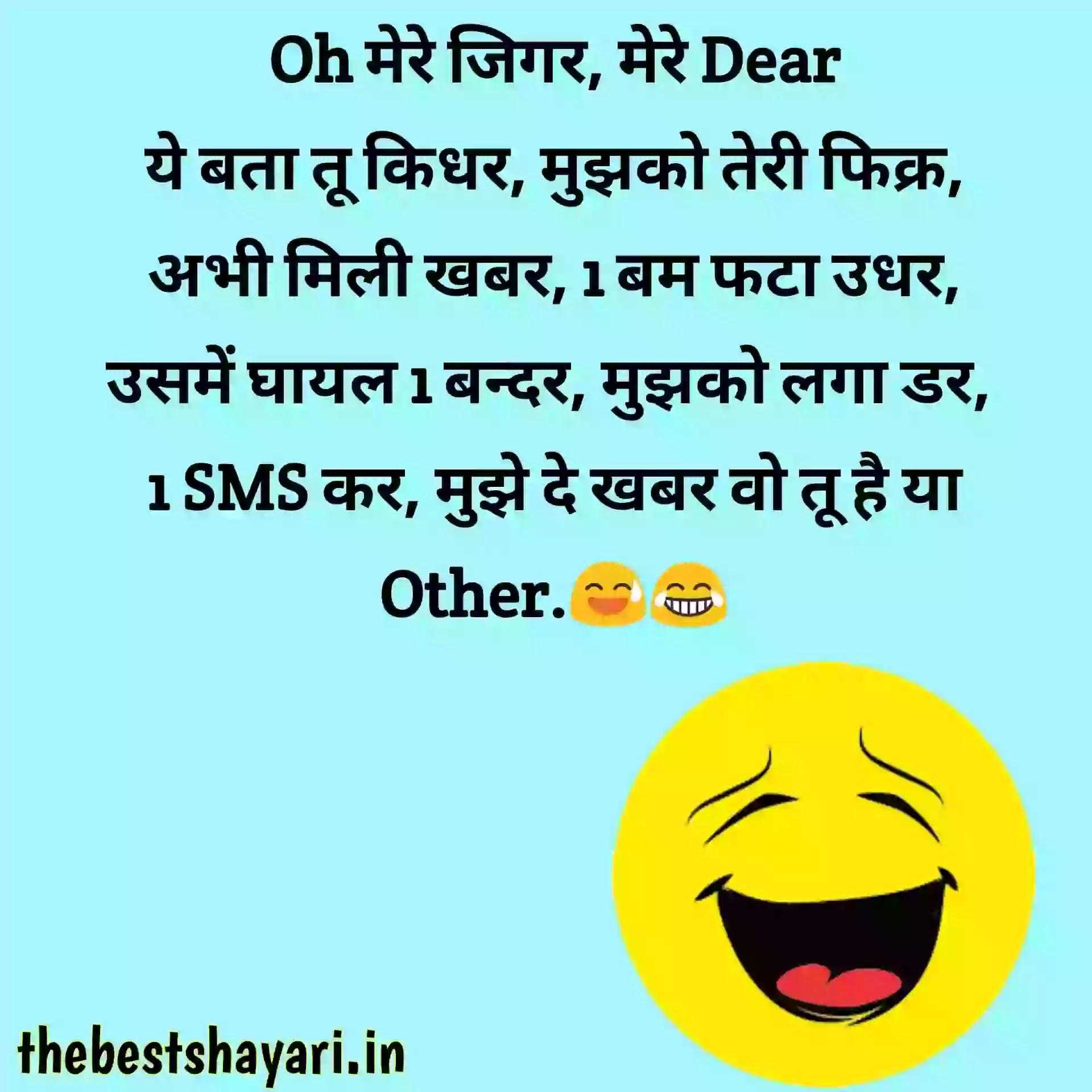 Hindi funny shayari for friends