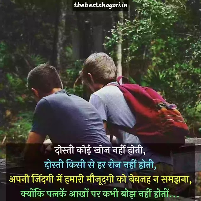Friendship Day Shayari In Hindi | फ्रेंडशिप डे शायरी 2021