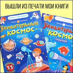 детские книги по астрномии