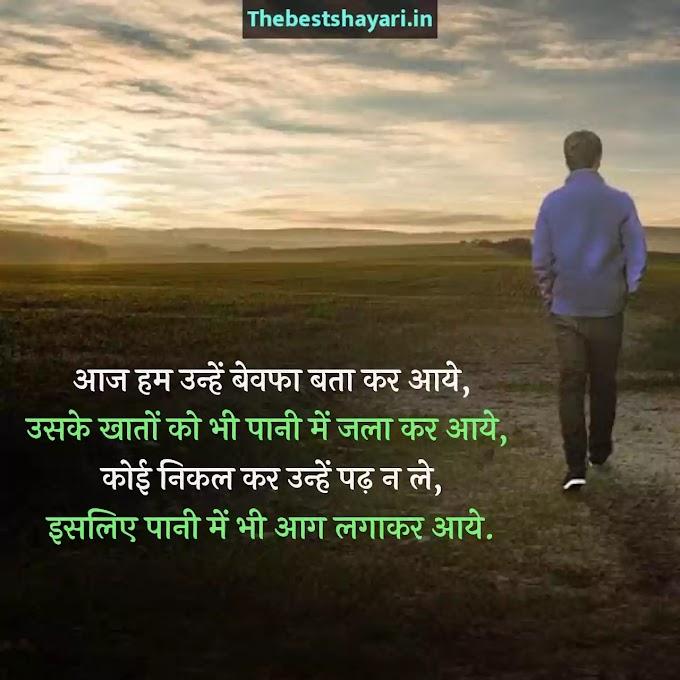 Very Heart Touching Sad Shayari Lines In Hindi | दर्द शायरी