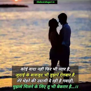 New romantic love shayari
