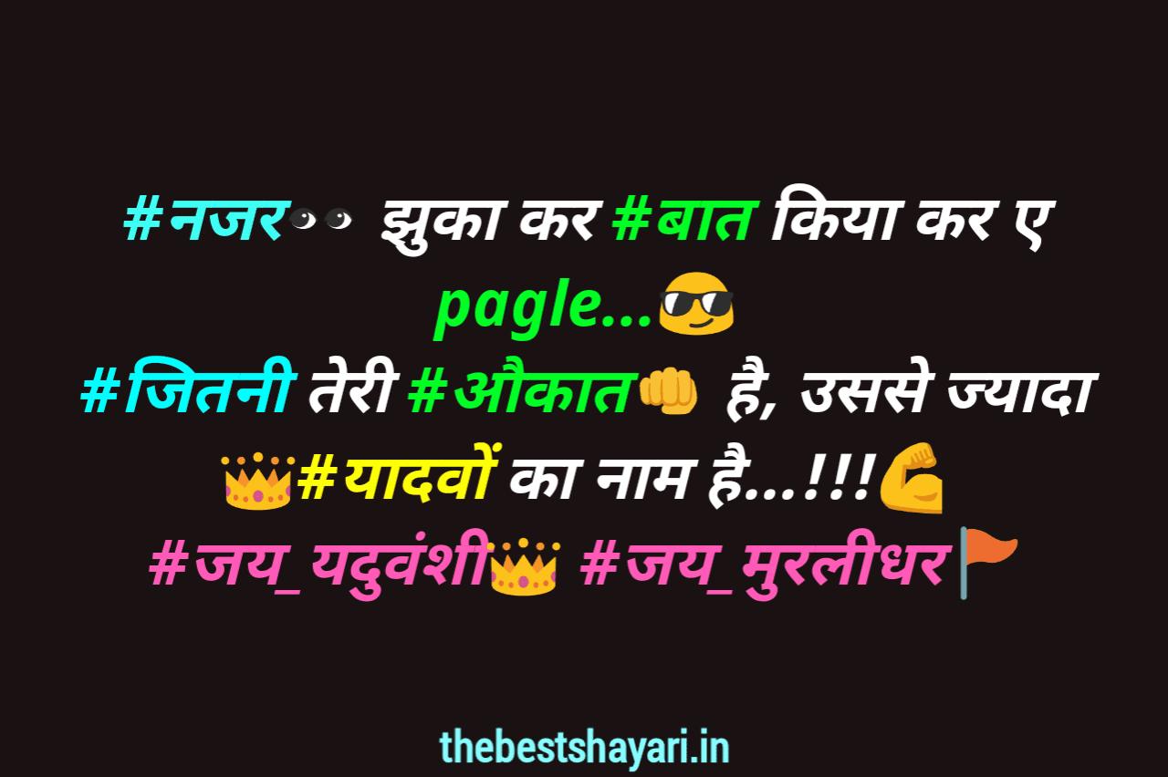 Yadav status badmashi