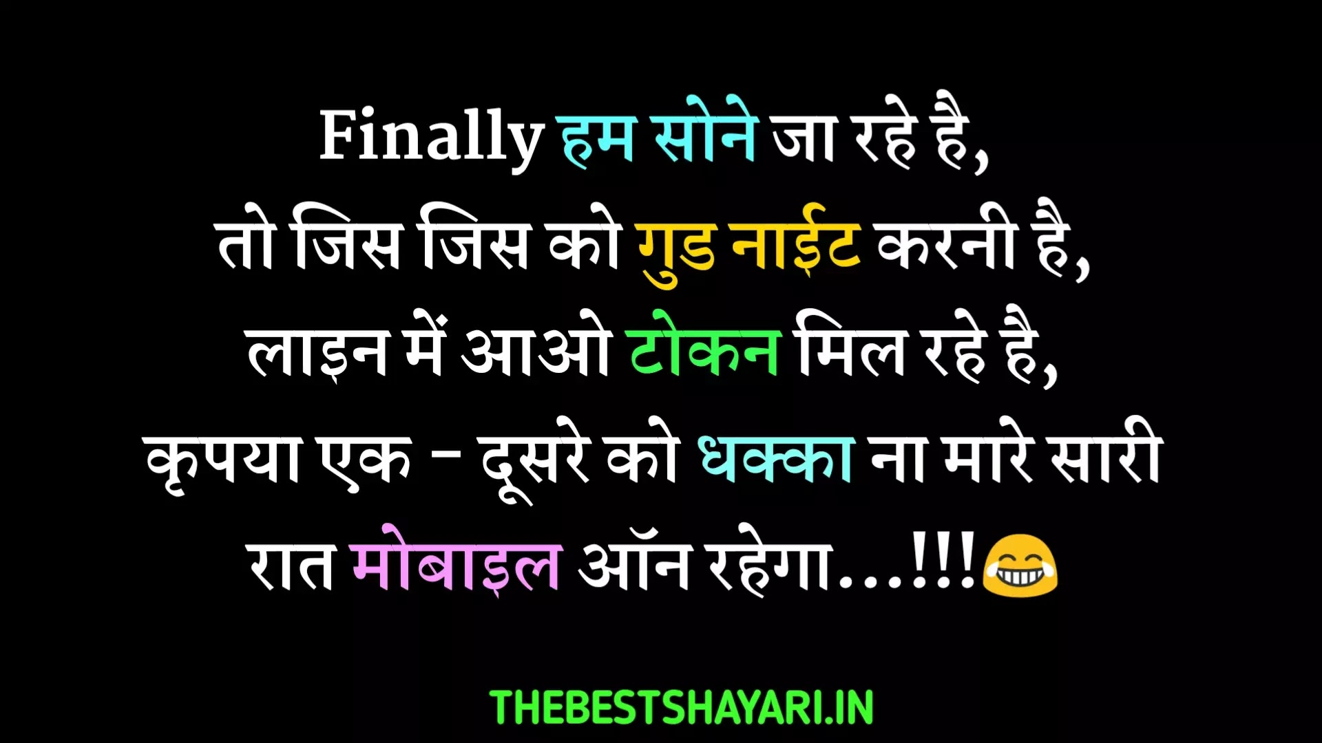 Funny good night message for friend