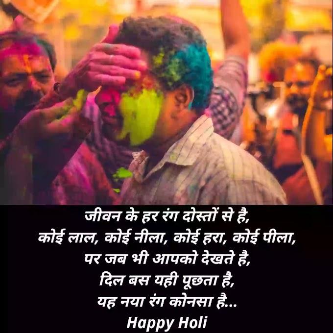 Best Holi Shayari, Wishes, Messages, Status In Hindi | होली शायरी इन हिंदी