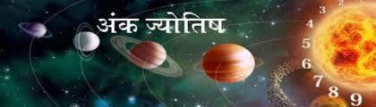 अंक ज्योतिष | Astrograh