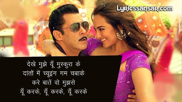 Dabangg 3 : Yu Karke Lyrics Feat Salman Khan