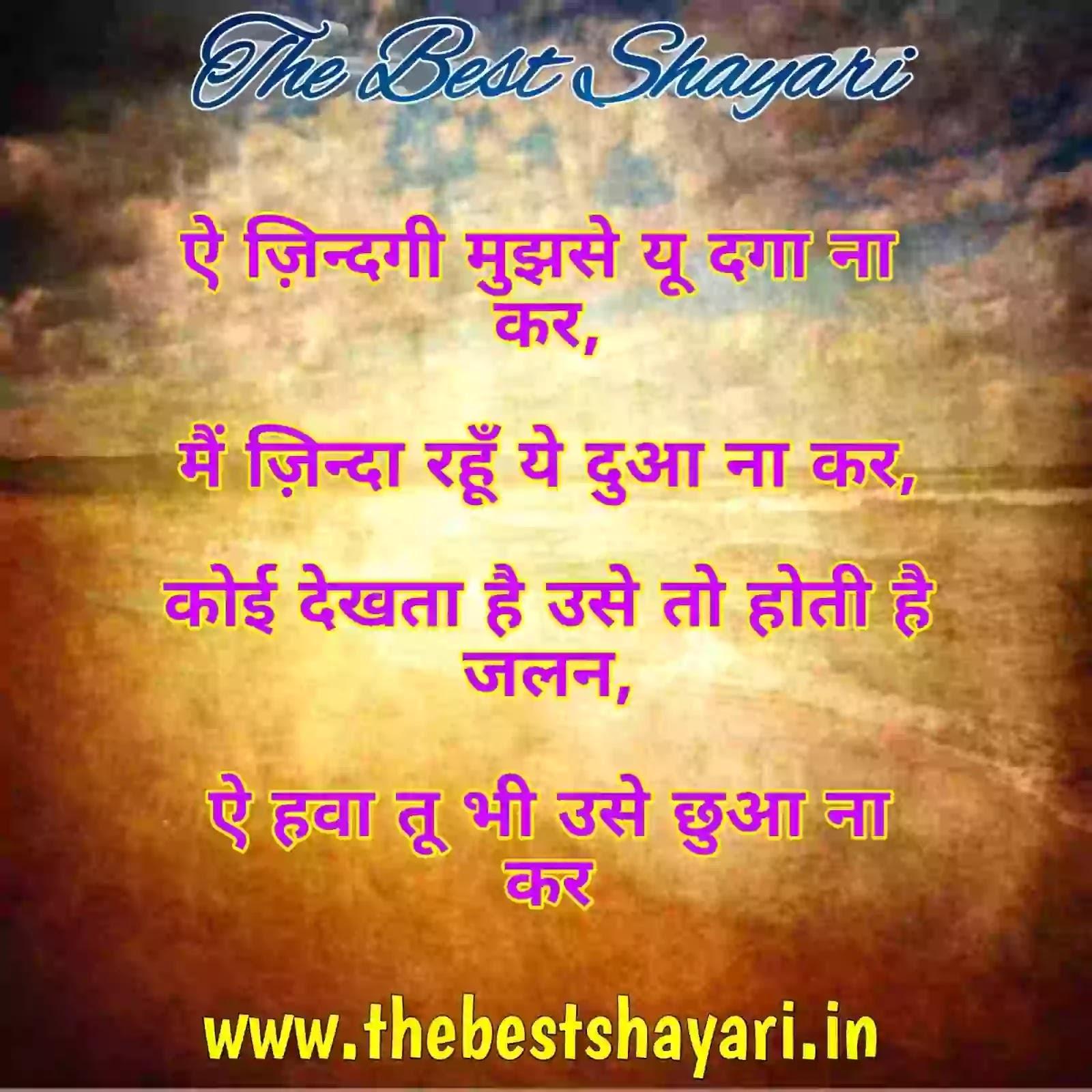 Love shayari best in Hindi