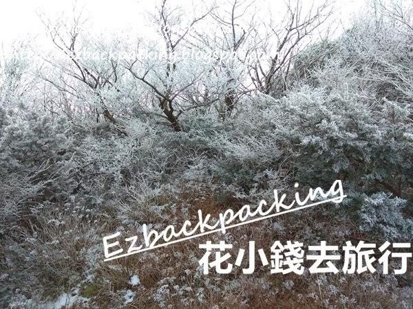 濟洲自由行:濟州島賞雪心得